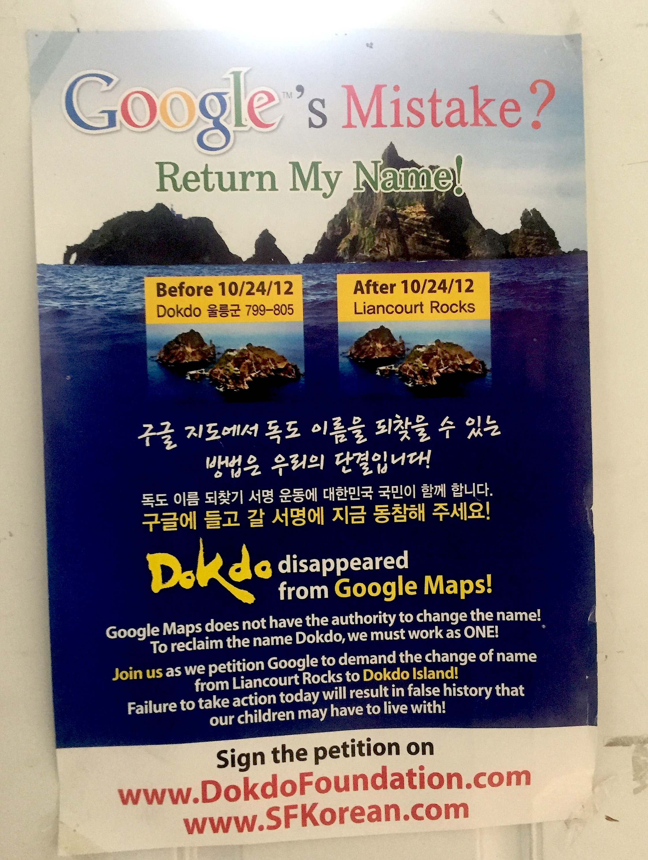 Why Openstreetmap Matters Where Did Dokdo Go Zoomata For native koreans, the south korea job market has been less than ideal in recent years. zoomata